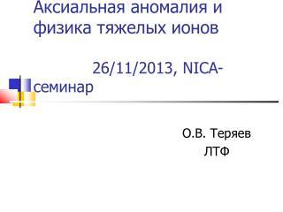 Аксиальная аномалия и физика тяжелых ионов              26/11/2013, NICA - c еминар