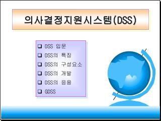 의사결정지원시스템 (DSS)