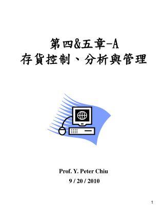 第四 & 五章 -A 存貨控制、分析與管理