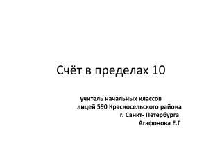 Счёт в пределах 10