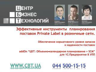 ww w.cbt.ua     044 500-15-15