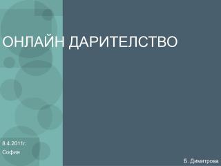 ОНЛАЙН ДАРИТЕЛСТВО