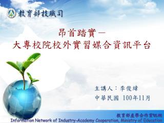 主講人:李俊緯 中華民國  100 年 11 月