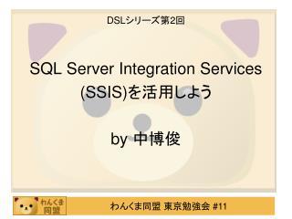 DSL シリーズ第 2 回