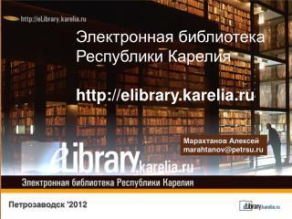Электронная библиотека Республики Карелия elibrary.karelia.ru