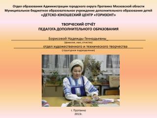 Отдел образования Администрации городского округа Протвино Московской области