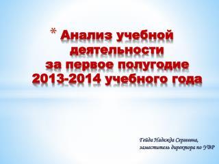 Анализ учебной деятельности  за первое полугодие  2013-2014 учебного года