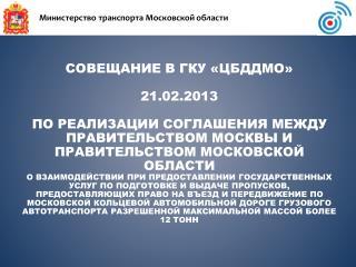 Министерство транспорта Московской области