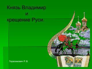 Князь Владимир               и  крещение Руси.