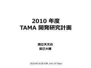 2010  年度  TAMA  開発研究計画