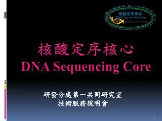 核酸定序核心 DNA S equencing  C ore