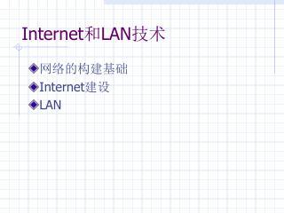 Internet 和 LAN 技术