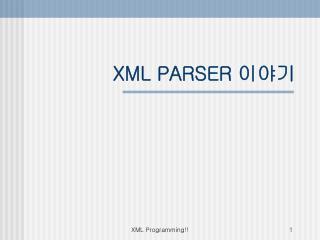 XML PARSER  이야기