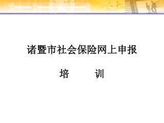 诸暨市社会保险网上申报 培     训