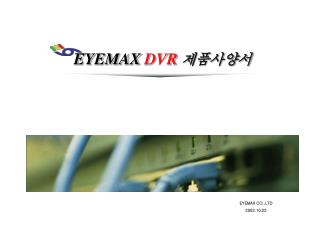 EYEMAX DVR 제품사양서