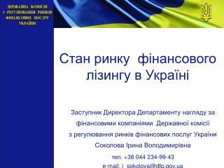 Стан ринку  фінансового лізингу в Україні