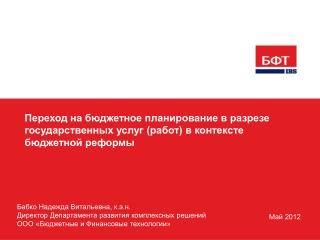Бабко Надежда Витальевна,  к.э.н . Директор Департамента развития комплексных решений