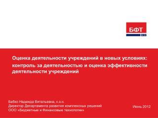 Оценка деятельности учреждений в новых условиях: