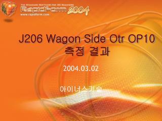 J206 Wagon Side Otr OP10 측정 결과