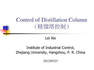 Control of Distillation Column (精馏塔控制)