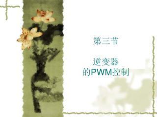 第三节 逆变器 的 PWM 控制