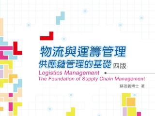 第六章  存貨管理 Inventory Management