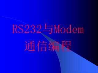 RS232 与 Modem 通信编程