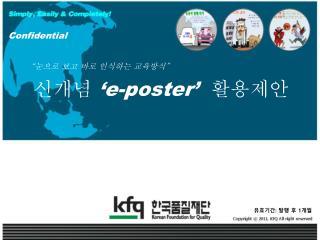 신개념 'e-poster' 활용제안