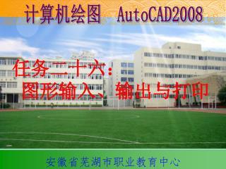 计算机绘图   AutoCAD2008