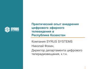 Практический опыт внедрения цифрового эфирного телевидения в  Республике Казахстан