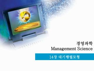 경영과학 Management Science