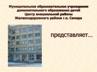 Стратегическая цель  образовательной деятельности  ЦВР Железнодорожного района –