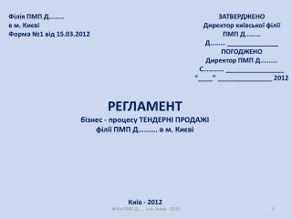 Філія ПМП  Д……… в м. Києві Форма №1 від 15.03.2012