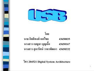 USB Universal Serial Bus 1