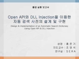 Open API ?  DLL Injection ? ???  ?? ?? ??? ?? ? ??