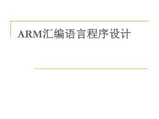ARM 汇编语言程序设计