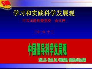 学习和实践科学发展观 中共龙游县委党校  余文祥 二 0 一 0. 十二