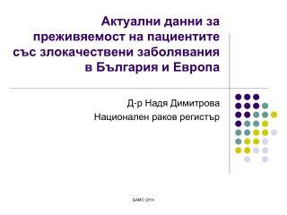 Актуални данни за преживяемост на пациентите със злокачествени заболявания в България и Европа