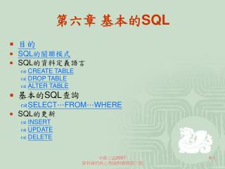 第六章 基本的 SQL