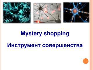 Mystery shopping Инструмент совершенства