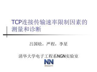 TCP ????????????????
