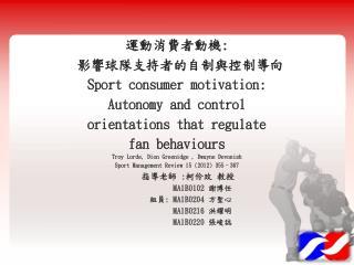 ??????? :  ??????????????? Sport consumer motivation:  Autonomy and control