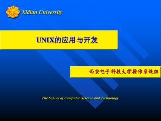 UNIX 的应用与开发