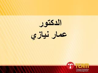 الدكتور عمار نيازي