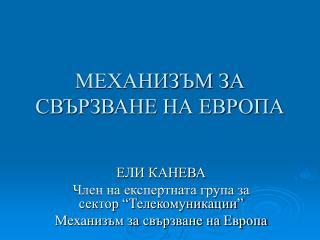 МЕХАНИЗЪМ ЗА СВЪРЗВАНЕ НА ЕВРОПА