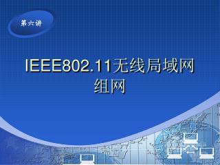 IEEE802.11 ???????