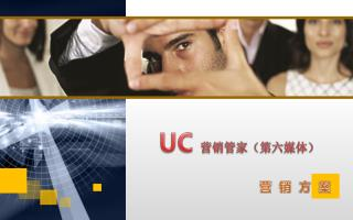UC  营销管家(第六媒体)