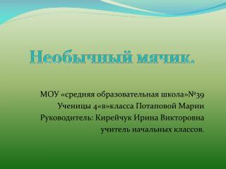 МОУ «средняя образовательная школа»№39  Ученицы 4«в»класса Потаповой Марии