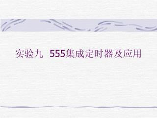 实验九   555 集成定时器及应用