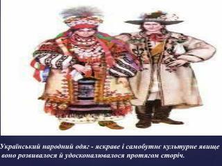 Український народний одяг  -  яскраве  і  самобутнє культурне явище